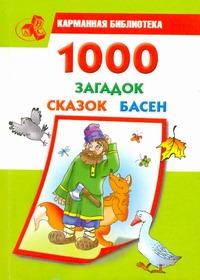 1000 загадок, сказок, басен Кановская М.Б.
