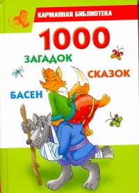 1000 загадок, сказок, басен обложка книги