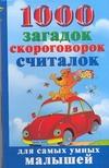 Паникоровская Н. - 1000 загадок, скороговорок, считалок для самых умных малышей обложка книги