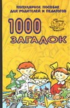 1000 загадок. Популярное пособие для родителей и педагогов обложка книги