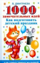 1000 замечательных идей, как подготовить детский праздник