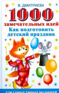 Дмитриева В.Г. - 1000 замечательных идей, как подготовить детский праздник обложка книги