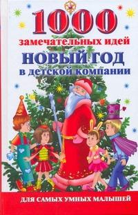 Исполатов А.Н. - 1000 замечательных идей. Новый год в детской компании обложка книги