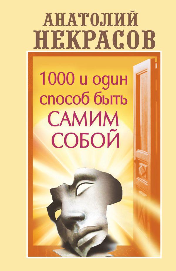 1000 и один способ быть самим собой Некрасов А.А.