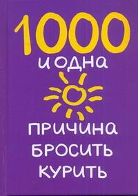 1000 и одна причина бросить курить Додс Б.