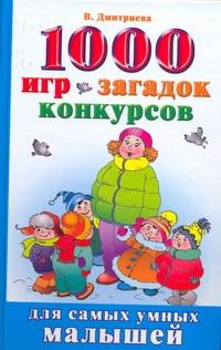 Дмитриева В.Г. - 1000 игр, загадак, конкурсов обложка книги