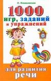 Купить Книга 1000 игр, заданий и упражнений для развития речи Новиковская О.А. 978-5-17-053553-8 Издательство «АСТ»