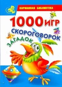 Клименко Н.Т. - 1000 игр, скороговорок, загадок обложка книги