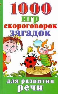Клименко Н.Т. - 1000 игр, скороговорок, загадок для развития речи малышей обложка книги