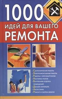 Руцкая Т.В. - 1000 идей для вашего ремонта обложка книги