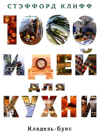 1000 идей для кухни