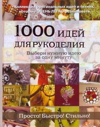 Корнеева Л.Ю. - 1000 идей для рукоделия обложка книги
