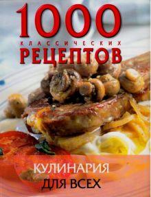 Карпенко Т. - 1000 классических рецептов. Кулинария для всех обложка книги