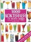 Панкратова Н. - 1000 коктейлей со всего мира. Ингредиенты. Приготовление. Украшение обложка книги