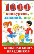Андреева Ю.И. - 1000 конкурсов, заданий, игр. Большая книга праздников' обложка книги