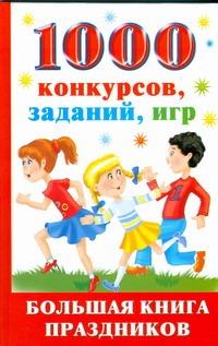 Андреева Ю.И. - 1000 конкурсов, заданий, игр. Большая книга праздников обложка книги