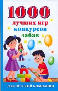 Исполатов А.Н. - 1000 лучших игр, конкурсов, забав для детской компании обложка книги