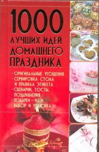 - 1000 лучших идей домашнего праздника обложка книги