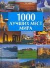 Волков А.В. - 1000 лучших мест мира обложка книги