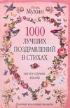 1000 лучших поздравлений в стихах на все случаи жизни обложка книги