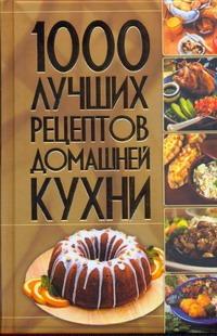 . - 1000 лучших рецептов домашней кухни обложка книги