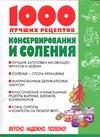 Рошаль В.М. - 1000 лучших рецептов консервирования и соления обложка книги