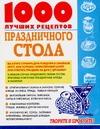Выдревич Г. - 1000 лучших рецептов праздничного стола обложка книги