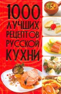 - 1000 лучших рецептов русской кухни обложка книги