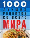 Смирнова Л. - 1000 лучших рецептов со всего мира обложка книги