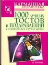1000 лучших тостов и поздравлений в стихах на все случаи жизни обложка книги