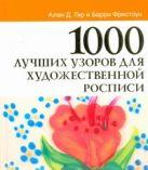 Гир Алан Д. - 1000 лучших узоров для художественной росписи' обложка книги
