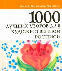Гир Алан Д. - 1000 лучших узоров для художественной росписи обложка книги
