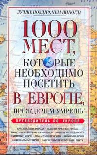 1000 мест, которые необходимо посетить в Европе, прежде чем умрешь ( Надеждина В.  )