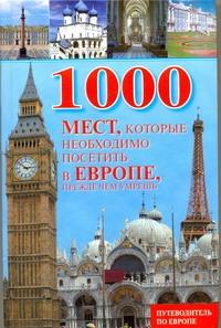 1000 мест, которые необходимо посетить в Европе, прежде чем умрешь обложка книги
