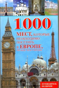 1000 мест, которые необходимо посетить в Европе, прежде чем умрешь Надеждина В.