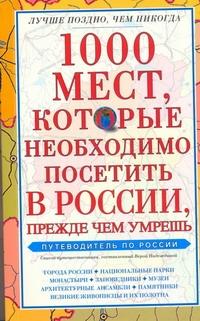 Надеждина В. - 1000 мест, которые необходимо посетить в России, прежде чем умрешь обложка книги