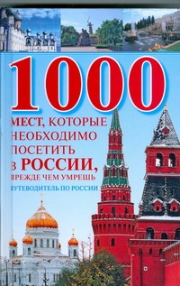 1000 мест, которые необходимо посетить в России, прежде чем умрешь Надеждина В.
