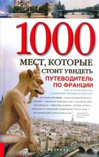 Жерсаль Фредерик - 1000 мест, которые стоит увидеть обложка книги