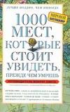 Шультц Патрисия - 1000 мест, которые стоит увидеть, прежде чем умрешь' обложка книги