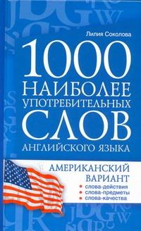Соколова М.А. - 1000 наиболее употребительных слов английского языка. Американский вариант обложка книги