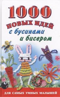 1000 новых идей с бусинами и бисером Данкевич Е.В.