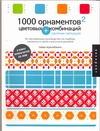 1000 орнаментов и цветовых комбинаций. Сборник образцов ( Арризабалага Хайди  )