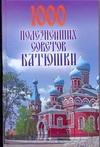 1000 полезнейших советов Батюшки обложка книги