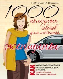 Игнатова Ната - 1000 полезных советов для истиной женщины обложка книги