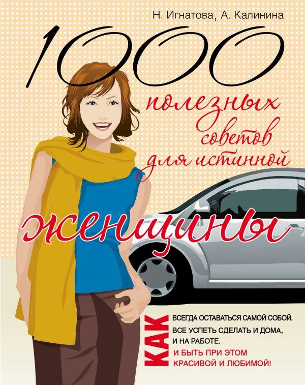 1000 полезных советов для истиной женщины Игнатова Ната