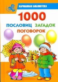 1000 пословиц, загадок, поговорок Дмитриева В.Г.