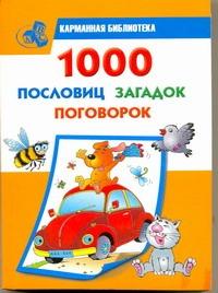 Дмитриева В.Г. - 1000 пословиц, загадок, поговорок обложка книги