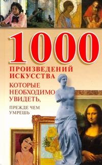 Надеждина В. - 1000 произведений искусства, которые необходимо увидеть, прежде чем умрешь обложка книги