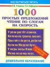 Узорова О.В. - 1000 простых предложений. Чтение по слогам на скорость. Подготовка к школе обложка книги