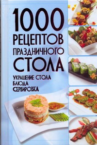 1000 рецептов праздничного стола обложка книги